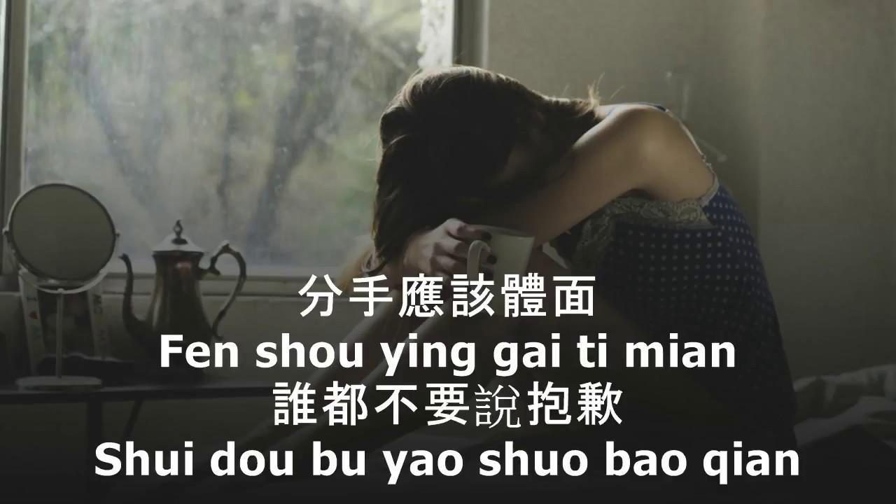 Download Ti Mian (體面) - Kelly Yu (LYRICS PINYIN)