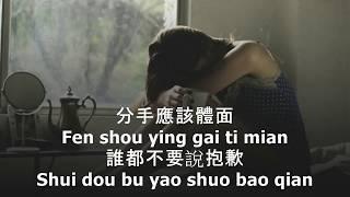 Ti Mian (體面) - Kelly Yu (LYRICS PINYIN)