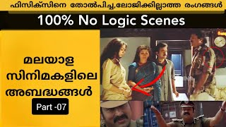 Threw Logic / Mistake  Scenes in Malayalam Movies Ep-07