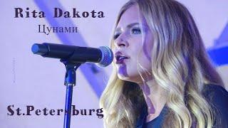 Рита Dakota- В моем сердце цунами/Санкт- Петербург