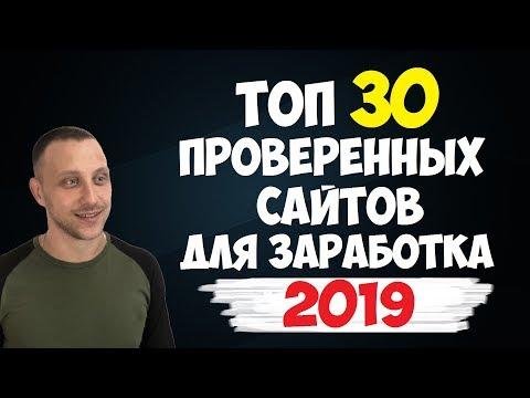 Топ 30 проверенных сайтов для заработка в 2020 году