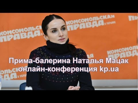 Наталья Мацак о рационе питания балерин и похудении