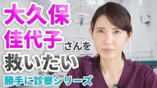 オアシズ大久保佳代子さんを救いたい〜勝手に診察シリーズ〜