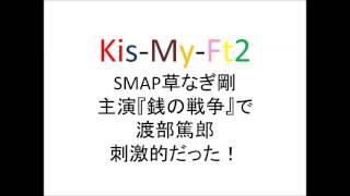 SMAP草なぎ剛 主演『銭の戦争』で渡部篤郎 刺激的だった!キスマイ玉森...