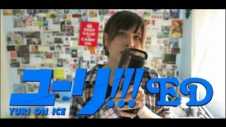 ユーリ!!! On Ice Ed English Cover 「you Only Live Once」 Shuuta Yuri!! On Ice