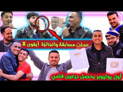 Photo of أول يمني يحصل علئ درعين | وسويت مسابقه والجائزه آيفون x |بحضور فنانين ويويتبورز – ايفون