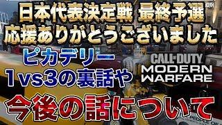 [CODMW] 日本代表決定戦のピカデリー1vs3クラッチの時の心境や今後のこ…