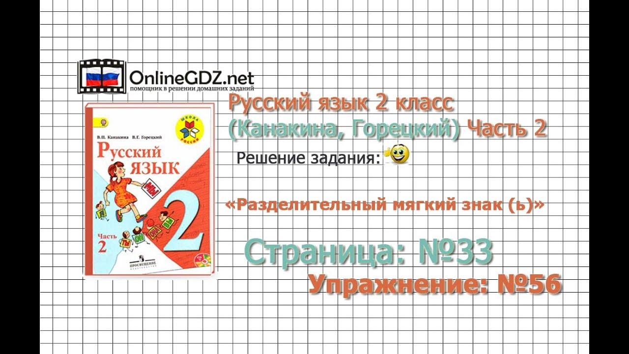 Русский язык 2 класс в г горецкий страница