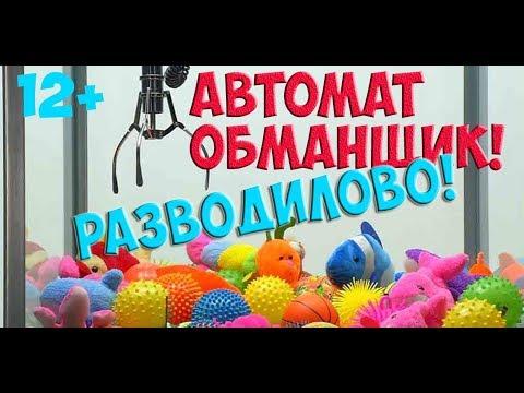 Видео Новые игровые автоматы i казино