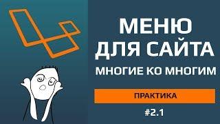 Laravel категории или меню для сайта отношение многие ко многим | миграции!!! | #2.1