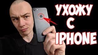УХОЖУ С IPHONE 7 НА XIAOMI MI8 - НЕ МОГУ БОЛЬШЕ ТЕРПЕТЬ!