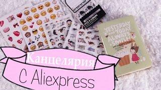 видео Необычная канцелярка с Алиэкспресс