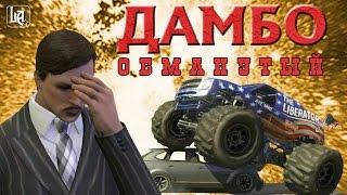 """[GTA Online] Короткометражный фильм """"Дамбо обманутый"""""""