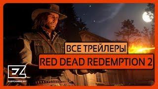 Все трейлеры Red Dead Redemption 2 (русские субтитры)