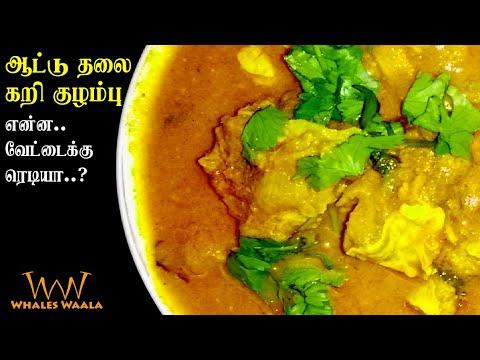 Goat Head Meat Gravy | Aatu Thalai Kari kulambu | Chettinadu Style
