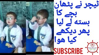 Ye Mera Basta Bag Hai Pathan ka bacha funny