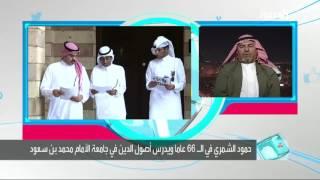 تفاعلكم: قصة سعودي يعود لمقاعد الدراسة بعد الستين