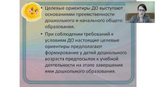 Вебинар «Организация познавательно-речевого развития детей дошкольного возраста». (06.04.2016)
