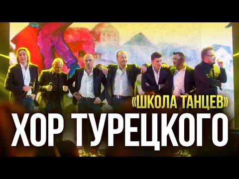 Видео, Хор Турецкого. Школа танцев