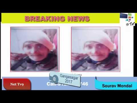 2017 Gangasagar Mela missing tourist || missing tourist Sagar Island West Bengal