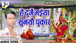 maithili bhagwati geet - he Durga Maiya - हे दुर्गा मैया - mithlesh ramahiya - navratri songs