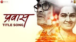 Prawaas Title Song Salim Sulaiman Sonu Nigam Ashok Saraf Padmini K Shashank U Guru T
