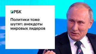 Политики тоже шутят: анекдоты мировых лидеров