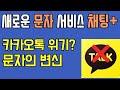 카카오톡 그룹채팅(kakaotalk) 사용설명서 3 - YouTube