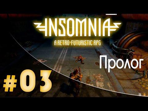 Прохождение InSomnia RPG - Пролог #3 - Случайные встречи
