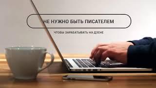 Заработок в Интернете без вложений | Яндекс Дзен | До 100000 рублей в месяц