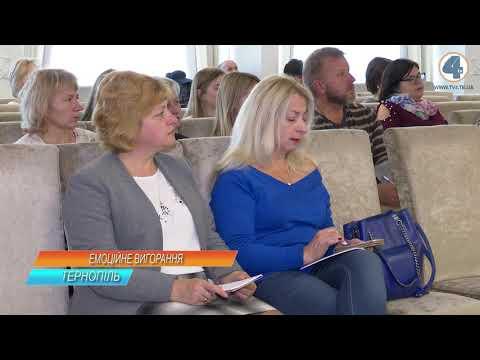 TV-4: Як боротися з емоційним вигоранням розповідав у Тернополі відомий психотерапевт Олег Гуковський