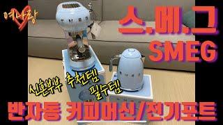 SUB) ✨스메그✨ 신혼부부필수템.전기포트.스팀반자동…