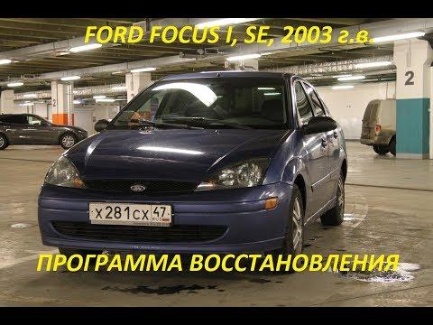 FORD FOCUS 1,ПОЛНОЕ ВОССТАНОВЛЕНИЕ