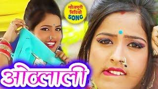 भोजपुरी का ये सबसे जबरदस्त गाना हर शादी के डी.जे पर बहुत बज रहा है ओठलाली राजा 2019 Latest