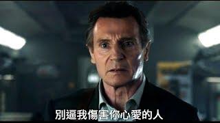 疾速救援 | HD中文正式電影預告 (The Commuter)