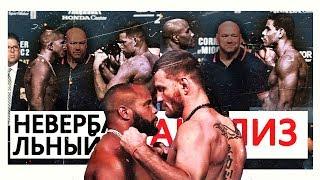 Невербальный Анализ   Даниэль Кормье Vs. Стипе Миочич UFC 241