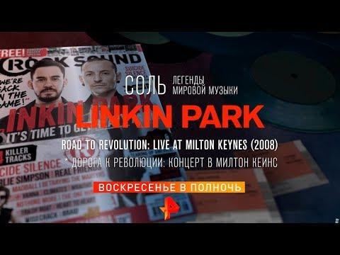 Концерт группы Linkin Park - Road To Revolution/Вс/00:00/СОЛЬ!