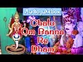 Download CHALO OM BANNA RE DHAM' Full Audio Songs | Rajasthani Songs 2015 | Nagnechi Mata | Marwadi Bhajan MP3 song and Music Video