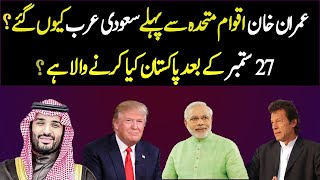 Why Imran Khan went to Saudi Arabia just before his speech in United Nations? Umer Inam