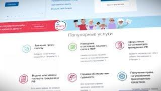 Восстановить документы предлагает портал «Госуслуги точка ру»