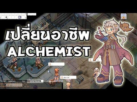 Ragnarok exe - Ro - KYB - เปลี่ยนอาชีพ Alchemist ทำยา