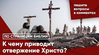 К чему приводит отвержение Христа?