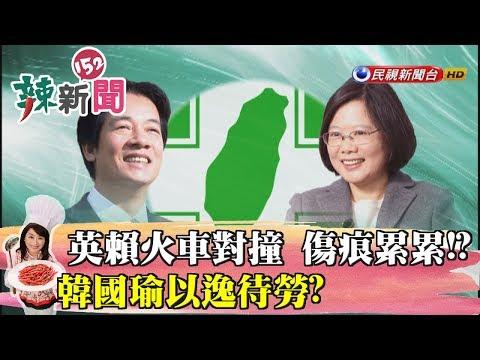 【辣新聞152】英賴火車對撞 初選傷痕累累!? 韓國瑜以逸待勞? 2019.04.08