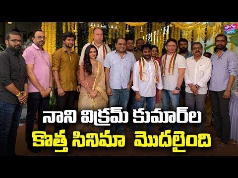 Nani Vikram K Kumar New Movie Launch | Nani | Tollywood | YOYO Cine Talkies Mp3