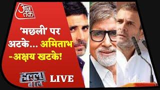 Halla Bol Live :Petrol- Diesel Price Hike| महंगाई के मुद्दे पर घिरती BJP! | Aaj Tak Live Debate