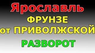 РАЗВОРОТ пр-т. Фрунзе от ул.Приволжской  маршрут ГИБДД №2 г. Ярославль
