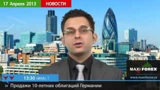 17.04.13 - Прогноз курсов валют. Евро, Доллар, Фунт. MaxiForex