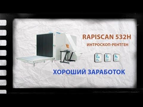 Что внутри рентгена? Интроскоп Rapiscan 532H на лом металлов. | хороший заработок | x-ray