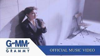 ขอแค่ได้รู้ - มาลีวัลย์ เจมีน่า【OFFICIAL MV】