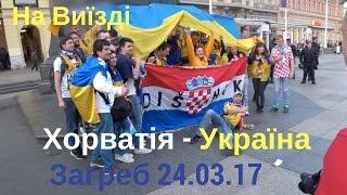 Занурення у Загреб. Хорватія - Україна. 24.03.2017